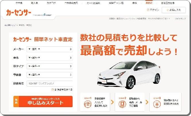 カーセンサー.netの無料一括車査定