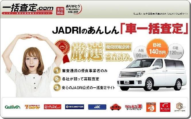 JARDIの公式サイト『一括査定.com』の無料一括車査定