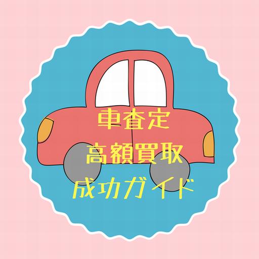 車査定・高額買取成功ガイド