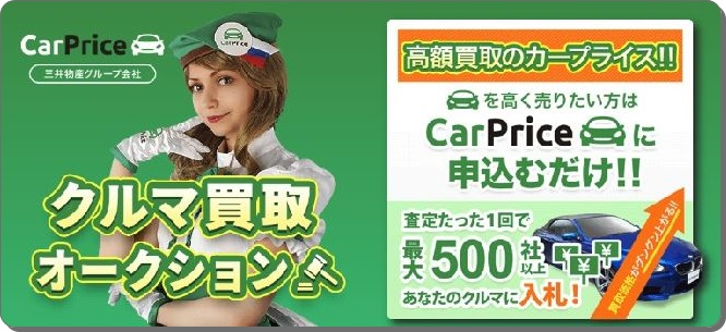 CarPrice(カープライス)の仲介型車査定(オークション代行)